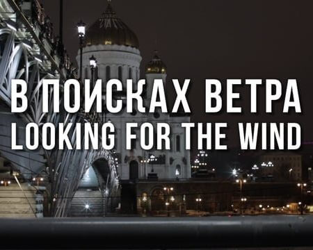 looking for the wind moscow 450x360 - Looking for the Wind - Moscow